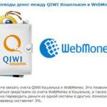 Перевод средств с Вебмани на Киви кошелек: доступные способы
