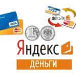 Способы снятия денег с Яндекс.Деньги наличными