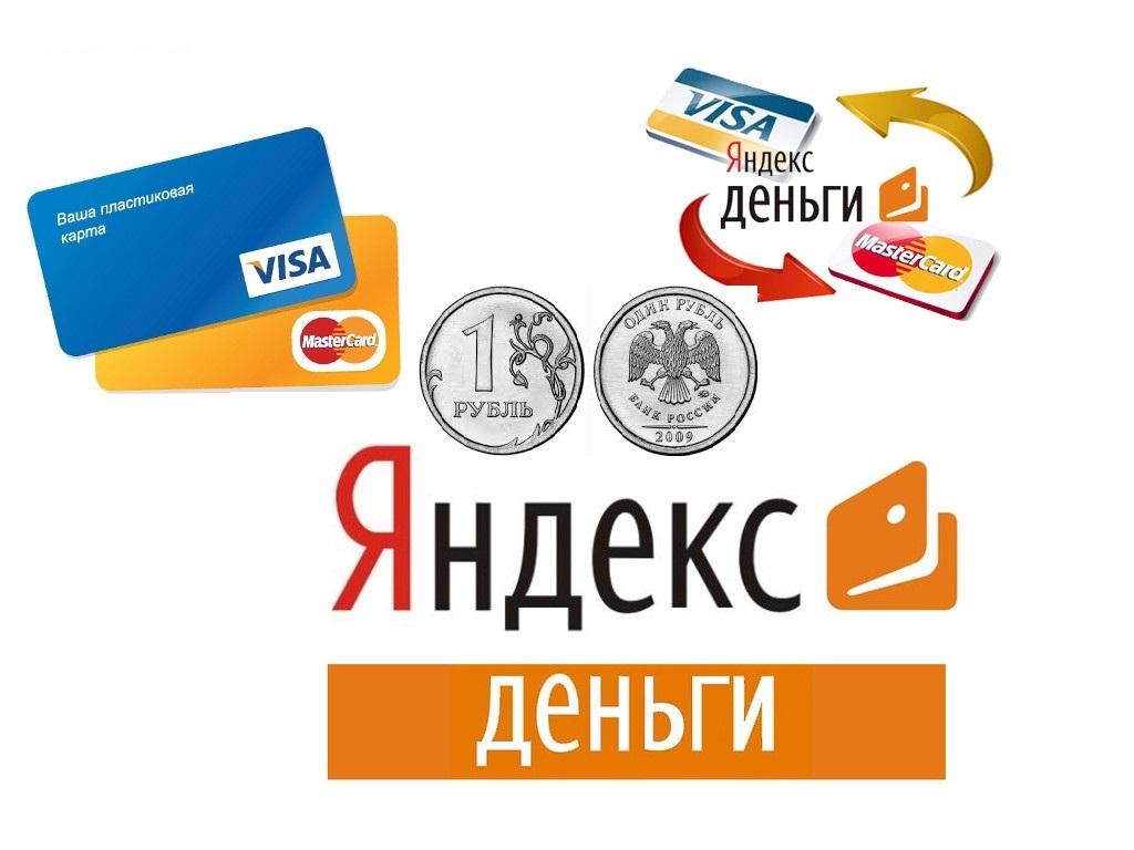 Как снять деньги с Яндекс.Деньги наличными