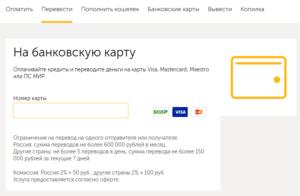 Изображение - Можно ли снять деньги с киви kak-snyat-dengi-s-kivi-koshelka-2-300x196