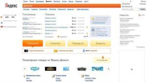 Авторизация Яндекс.Деньги
