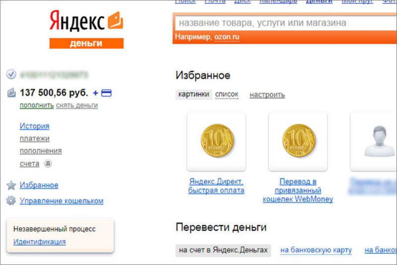 Кабинет Яндекс Деньги