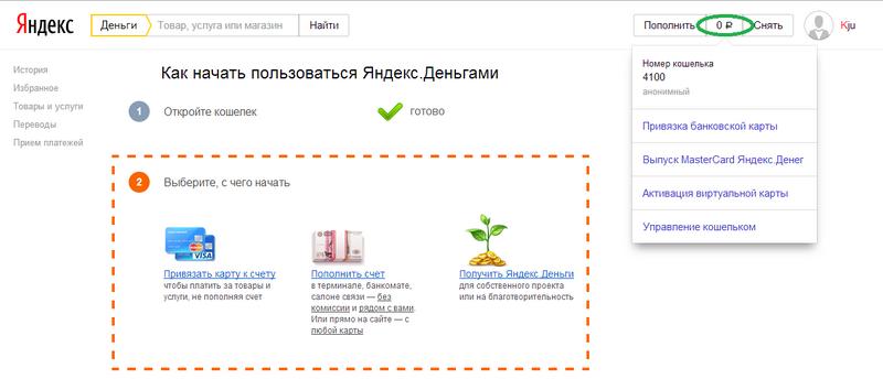 Восстановление Яндекс Кошелька