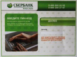 Изображение - Можно ли снять деньги с киви kak_snjat_dengy_s_karty_sberbanka_2-300x225
