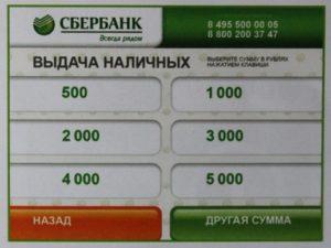 Изображение - Можно ли снять деньги с киви kak_snjat_dengy_s_karty_sberbanka_4-300x225