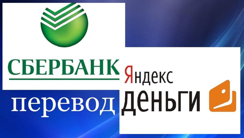 Как можно перевести деньги с Яндекс. Деньги на карту Сбербанка