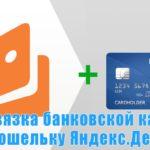 Привязка карты к кошельку Яндекс Деньги