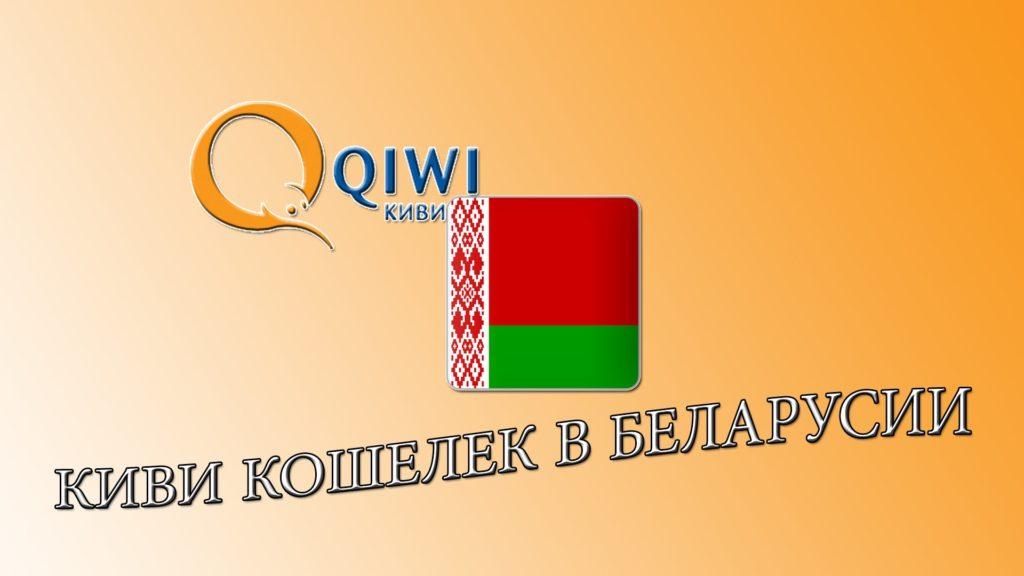 Как создать кошелек Киви в Беларуси