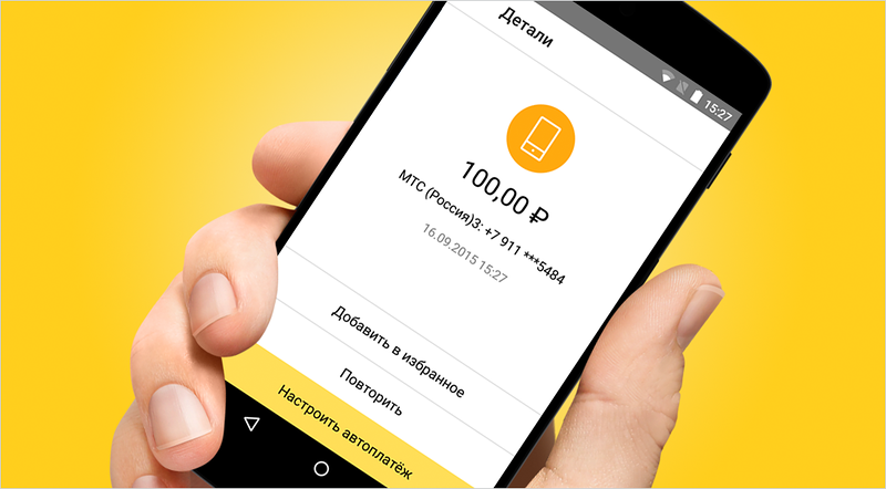 Как перевести деньги с кошелька Яндекс.Деньги на телефон