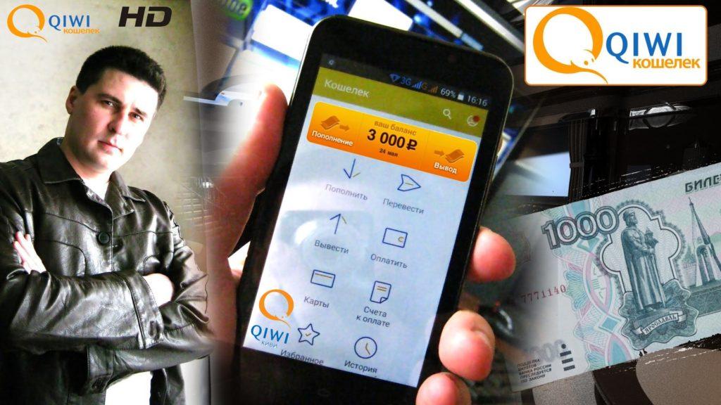 Как пополнить Киви кошелек через мобильный телефон в Казахстане