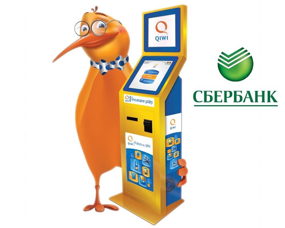 Как можно перевести деньги с киви кошелька на карту Сбербанка