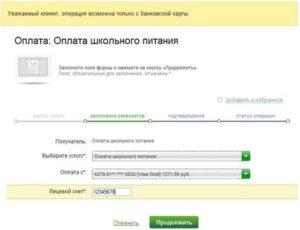 Оплата питания в Сбербанк онлайн