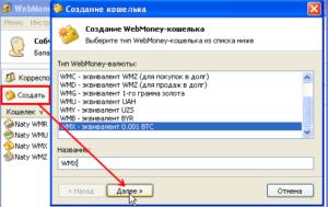 Как создать Биткоин кошелёк на Вебмани