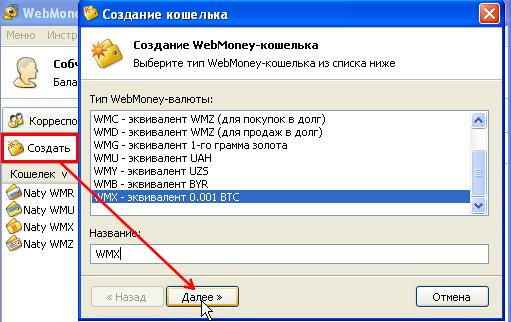 Как создать кошелек биткоин на вебмани кошелек торговля на бирже как бизнес