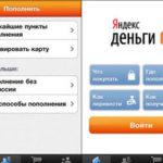 Приложение Яндекс.Деньги
