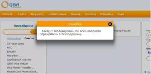 Аккаунт в Киви блокирован