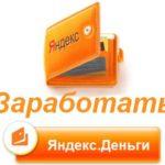 Как заработать на Яндекс.Деньги
