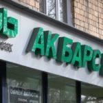 Способы перевода денежных средств с АК БАРС банка на АК БАРС