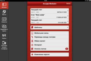 Альфа банк мобильное приложение