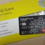 Способы перевода средств между картами Тинькофф