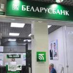 Перевод средств с карты Беларусбанка на БПС: удобные способы