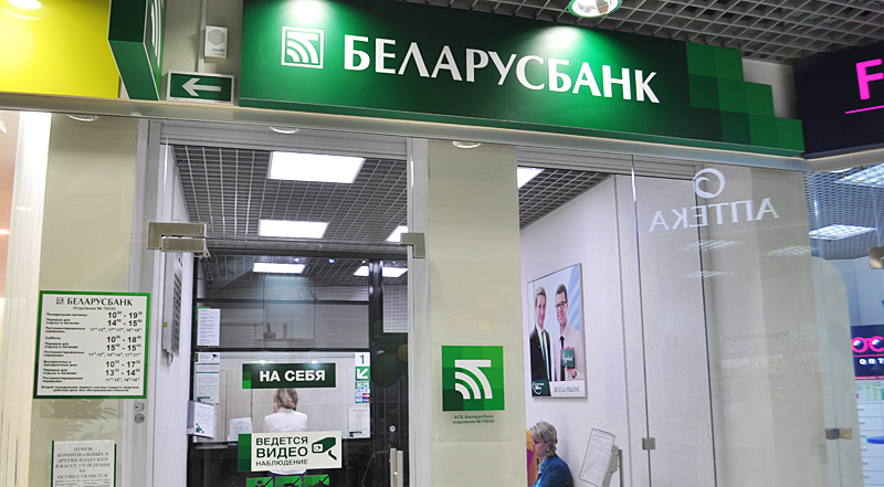 Беларусбанк фото