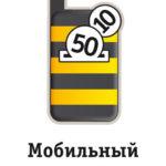 «Мобильный платеж» Билайн: порядок подключения