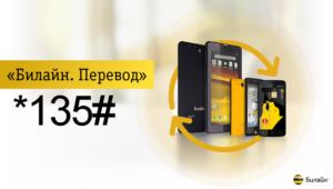 Билайн мобильный банк