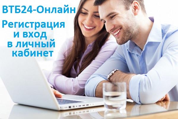 ВТБ24-Онлайн