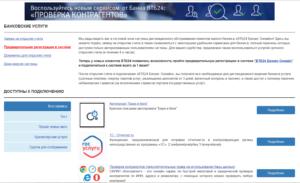 Вход в Гостевую зону системы «ВТБ24 Бизнес Онлайн»