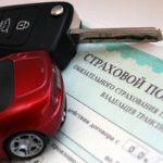 Выбор страховщика для получения полиса ОСАГО онлайн
