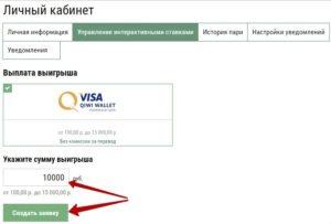 Вывод денег Лига Ставок на банковские карты