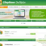 В личных кабинетах интернет-банкинга