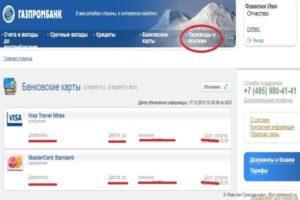 Газпромбанк интернет-банкинг