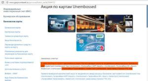 Газпромбанк: программа лояльности