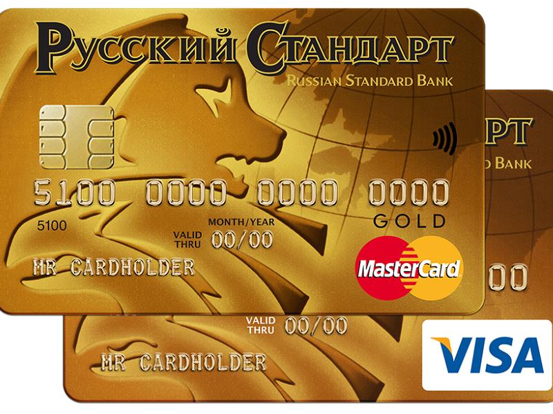 Где можно оплатить кредит Русский Стандарт без комиссии