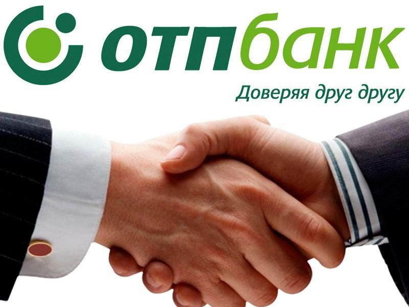 Где оплатить кредит ОТП банка без комиссии