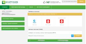 Главная страница интернет-банкинга Беларусбанка