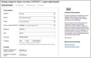 Другие способы вывода средства с Яндекса