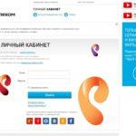 Другие способы оплаты интернета от Ростелеком