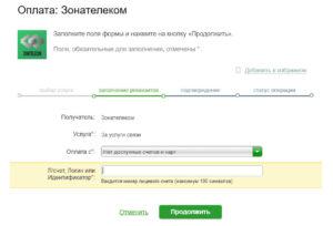 Инструкция перевода денег осужденному через Сбербанк Онлайн