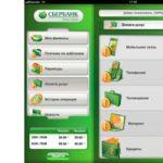 Инструкция пополнения счета через Сбербанк Онлайн