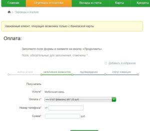 Через онлайн-банкинг