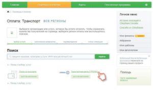 Инструкция пополнения транспортной карты Стрелка через Сбербанк Онлайн