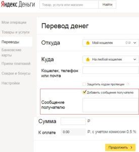 Инструкция по выводу денег с Яндекс кошелька