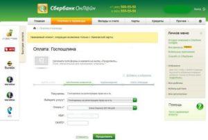 Инструкция по оплате госпошлины в суд через Сбербанк Онлайн