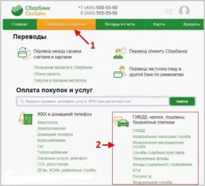 Инструкция по оплате госпошлины через Сбербанк Онлайн