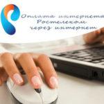 Инструкция по оплате интернета через Сбербанк Онлайн