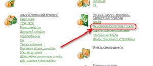 Инструкция по оплате налога через Сбербанк Онлайн