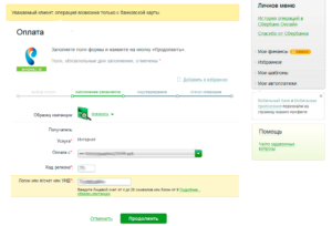 Инструкция по оплате услуг МГТС через Сбербанк Онлайн